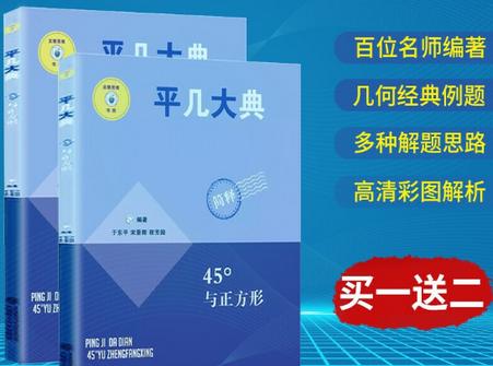 平几大典45°度与正方形pdf免费电子书