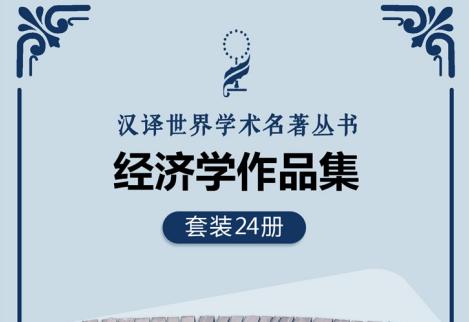 汉译世界学术名著丛书经济学作品集24册电子版