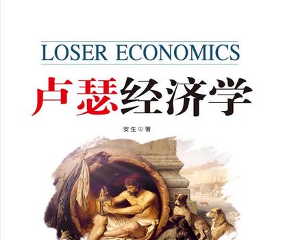 卢瑟经济学pdf在线阅读