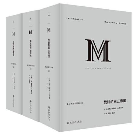 第三帝国三部曲pdf电子书