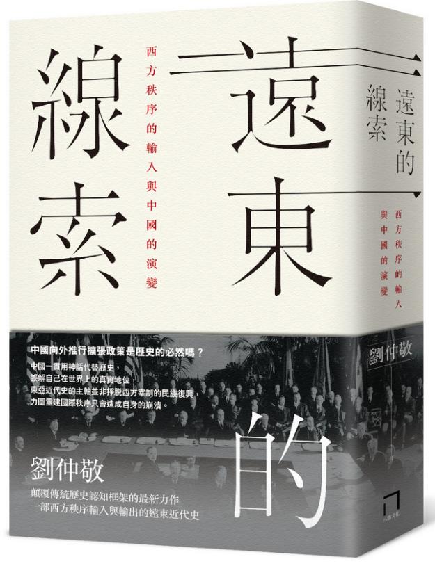远东的线索pdf在线阅读
