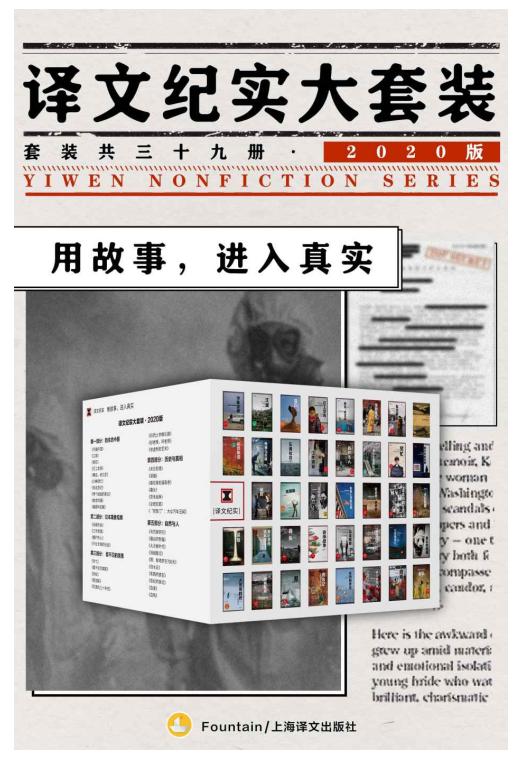 译文纪实大套装39册电子书