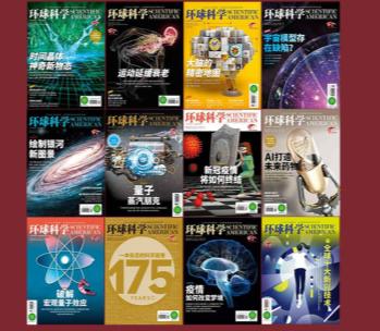 环球科学2020合订本PDF电子版免费下载