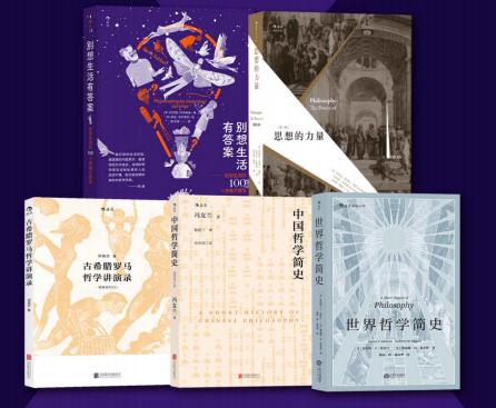 思想冒险:哲学入门从这里开始(套装共5册)PDF下载