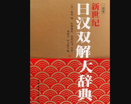 新世纪日汉双解大辞典pdf免费在线阅读