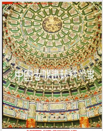 中国古代建筑技术史pdf