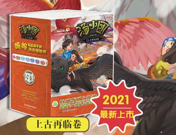 汤小团漫游中国历史系列-上古再临卷(套装共8册)PDF下载