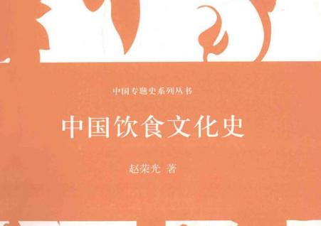 中国饮食文化史免费在线阅读电子版