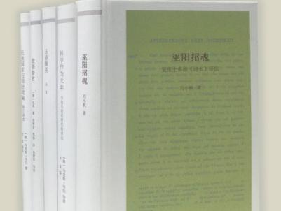 三联学术丛书(套装共12册)电子版免费阅读