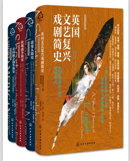新视角全球简史套装4册