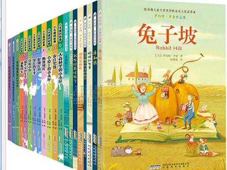 纽伯瑞大奖精选书系套装20册电子版免费阅读