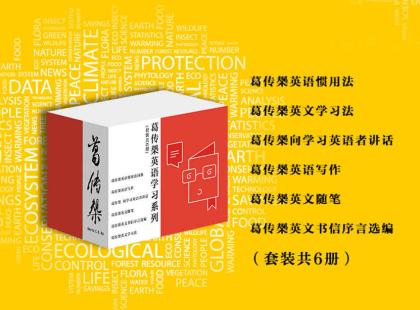 葛传�擞⒂镅�习系列套装6册免费电子版
