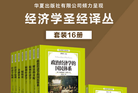 西方经济学圣经译丛套装16册电子书免费阅读