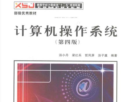 计算机操作系统第四版汤小丹pdf