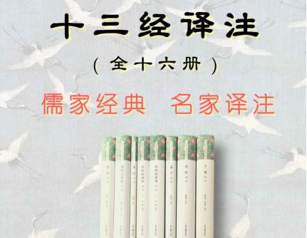 十三经译注共十六册电子版免费阅读
