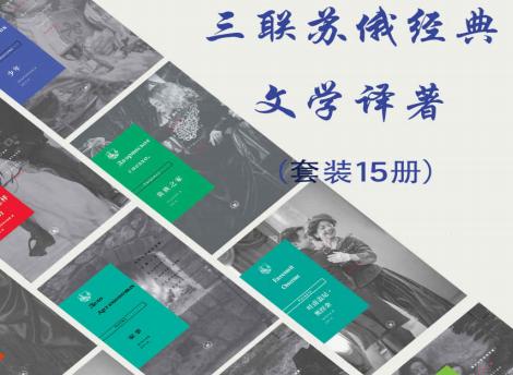 三联俄苏文学经典译著(共15册)PDF电子版下载