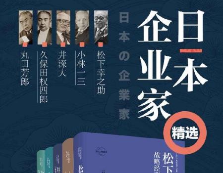 日本企业家经营之道全5册免费电子版