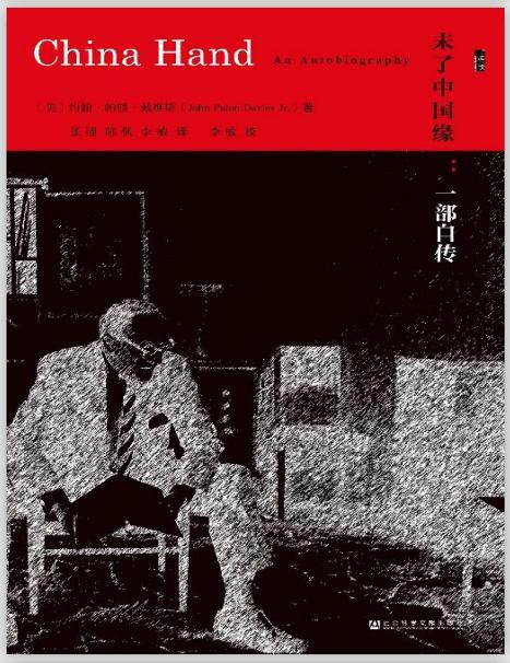 未了中国缘pdf电子书