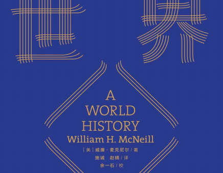 世界简史 全球通史开山之作PDF电子书免费下载