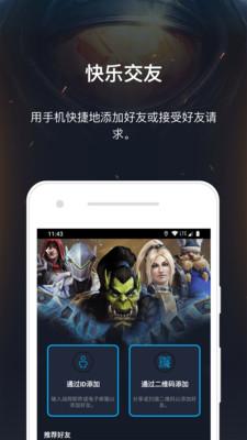 暴雪战网App