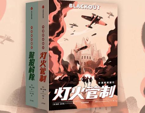 牛津时间旅行灯火管制+警报解除2册电子版免费阅读