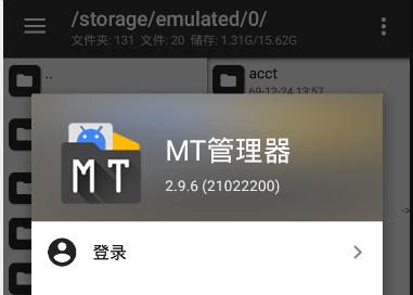 安卓MT管理器最新版2.9.6app