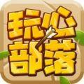 玩心部落App1.2.3安卓最新版