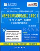银行业法律法规与综合能力(初级)过关必做1500题电子版