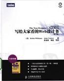 写给大家看的Web设计书第三版pdf高清版完整版
