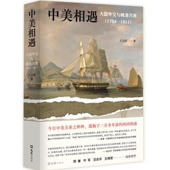 中美相遇:大国外交与晚清兴衰(1784-1911)PDF下载