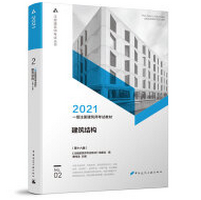 注册建筑师教材电子版图片