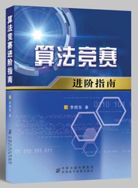 算法竞赛进阶指南pdf李煜东高清无水印