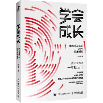 学会成长 爆发式成长的25个思维模型PDF电子书下载