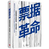 票据革命:中国票据市场的震荡、变革与重构pdf