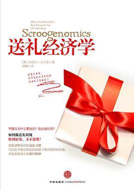 送礼经济学电子书在线阅读