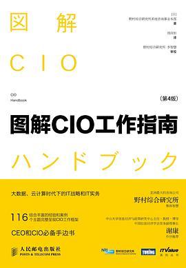 图解cio工作指南第4版pdf