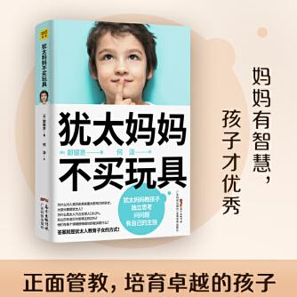 犹太妈妈不买玩具PDF+epub电子书下载