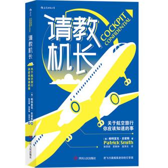 请教机长:关于航空旅行你应该知道的事PDF电子书下载