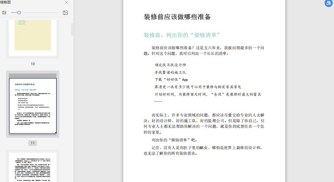有家就要好好住PDF+mobi+epub电子书下载截图0