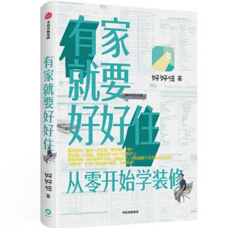 有家就要好好住PDF+mobi+epub电子书下载完整版
