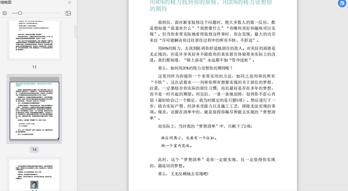 有家就要好好住PDF+mobi+epub电子书下载截图3