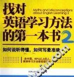 找对英语学习方法的第一本书2在线阅读免费版