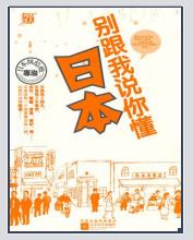别跟我说你懂日本pdf高清版完整电子版