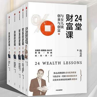 陈志武金融作品系列(套装共5册)PDF电子书下载完整版
