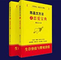 陈昌文方法之恋爱宝典在线阅读免费版