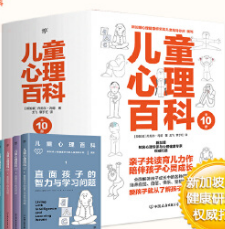 儿童心理百科全10套pdf
