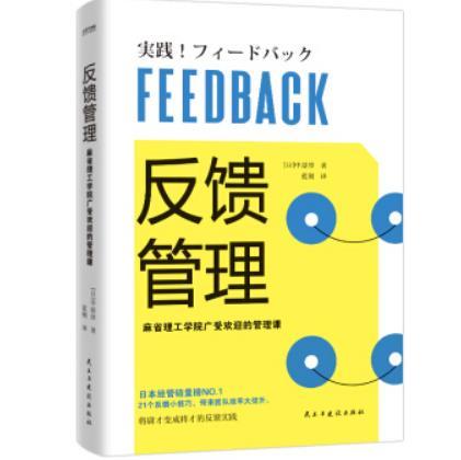 反馈管理PDF电子书免费下载