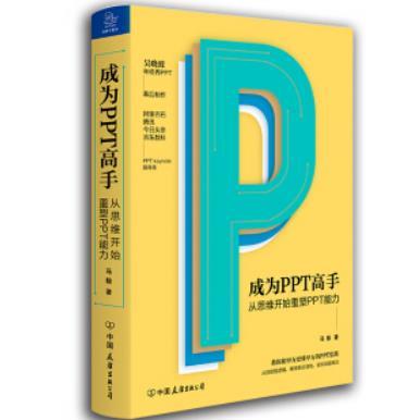 成为PPT高手:从思维开始重塑PPT能力PDF电子书下载