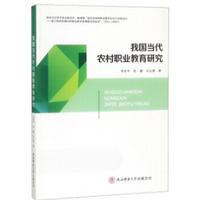 我国当代农村职业教育研究pdf免费在线阅读
