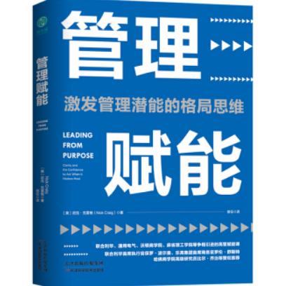管理赋能:全方位掌握格局思维PDF电子书下载